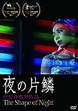 あの頃映画 松竹DVDコレクション 夜の片鱗[DVD]