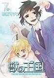 獣の王国(7) (カドカワデジタルコミックス)