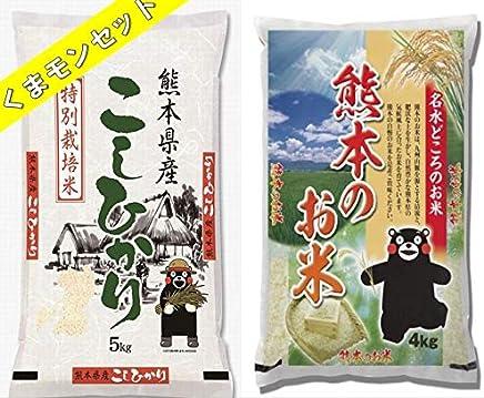 九州食糧 くまもんセット(特別栽培米熊本こしひかり5kg+森のくまさん4kg) 白米 熊本県産 平成30年産