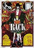RACK‐13係の残酷器械‐ 13 (MFコミックス ジーンシリーズ)