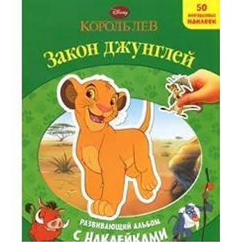 Hardcover Lion King Law jungle Develop album Knuckle Korol Lev Zakon dzhungley Razviv albom s nakl Book