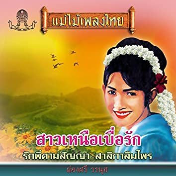 แม่ไม้เพลงไทย ชุด สาวเหนือเบื่อรัก