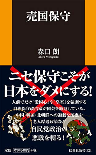 売国保守 (扶桑社新書)