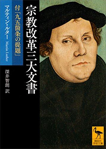 宗教改革三大文書 付「九五箇条の提題」 (講談社学術文庫)