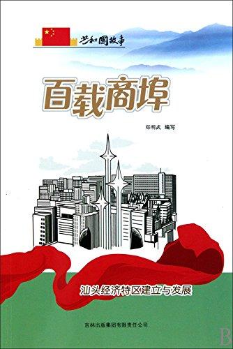 百载商埠:汕头经济特区建立与发展 (Chinese Edition)