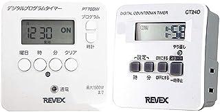 リーベックス(Revex) コンセント タイマー スイッチ式 簡単デジタルタイマー PT70DW & コンセント タイマー デジタル 1回だけ 「入・切」デジタルタイマー CT24D【セット買い】
