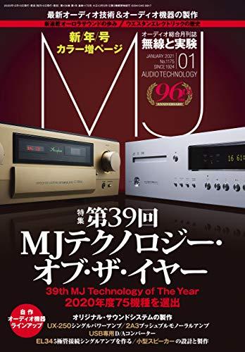 MJ無線と実験2021年1月号