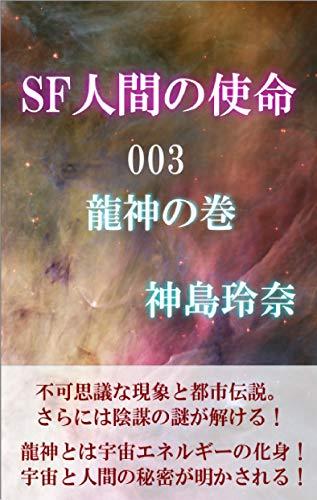 SF人間の使命 003 龍神の巻 (SFサスペンス)