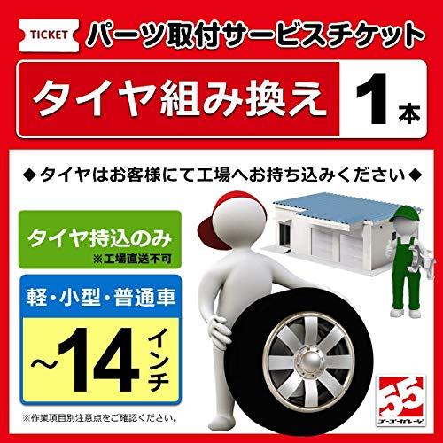 【工場持込専用】タイヤ交換14インチ以下-1本