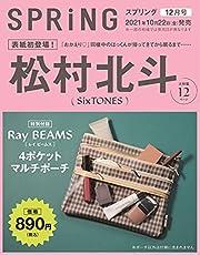 SPRiNG(スプリング) 2021年 12月号/表紙:松村北斗(SixTONES)