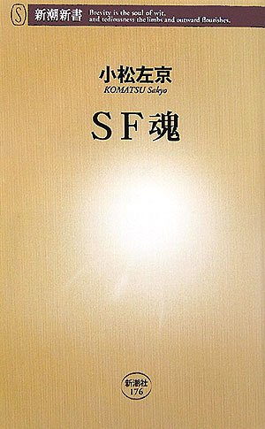 SF魂 (新潮新書)