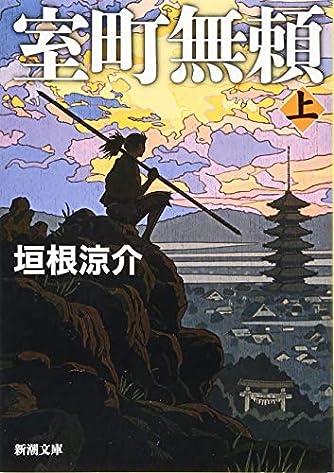 室町無頼(上) (新潮文庫)