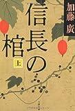 信長の棺 上 (文春文庫)