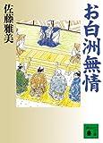 お白洲無情 (講談社文庫)