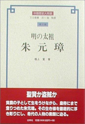 明の太祖 朱元璋 (中国歴史人物選)
