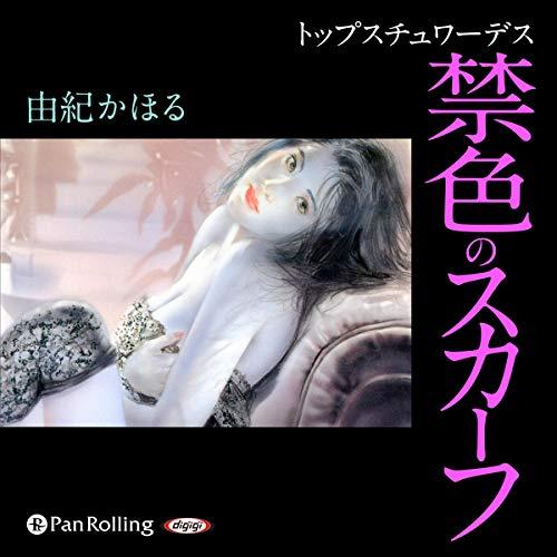 『トップ・スチュワーデス 禁色のスカーフ』のカバーアート