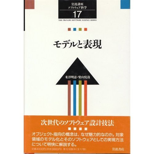 Expressed as <[outlook] 17> model Iwanami Software Science and Technology course (1992) ISBN: 4000103571 [Japanese Import]