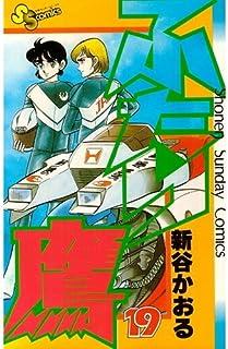 ふたり鷹 (19) (少年サンデーコミックス)