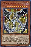 Sin レインボー・ドラゴン スーパーレア 遊戯王 20th アニバーサリー レジェンド コレクション 20th-jpc72