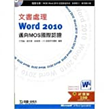 "Word Processing Word 2010 ""Towards MOS International Certification (EXAM 77-881: Core ,77-887: Expert)"" comes with the MOS certification analog system with instructional videos (Traditional Chinese Edition)"