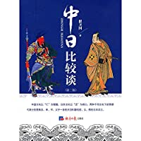 In Comparative Tan (second edition)(Chinese Edition)