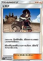ポケモンカードゲームSM/ヒガナ(U)/ドラゴンストーム