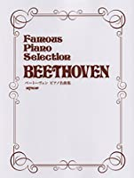 Famous Piano Selection ベートーヴェンピアノ名曲集