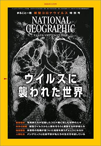 ナショナル ジオグラフィック日本版 2020年11月号 [雑誌]