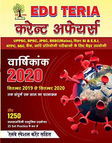 EDU TERIA Current Affairs Year Book Hindi 2020 September 2019 Issue (Hindi) (1250 mcq)