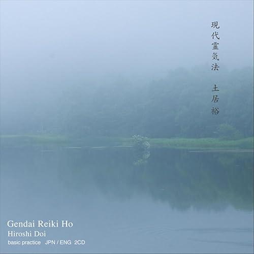 Gendai Reiki Ho (English Version)