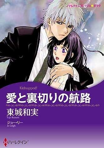 愛と裏切りの航路 (ハーレクインコミックス・キララ)