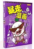暴走漫画精选集(24)