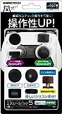 PS5コントローラ用アタッチメント『エクストラパッド5』 - PS5