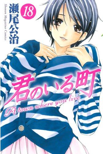 君のいる町(18) (週刊少年マガジンコミックス) - 瀬尾公治