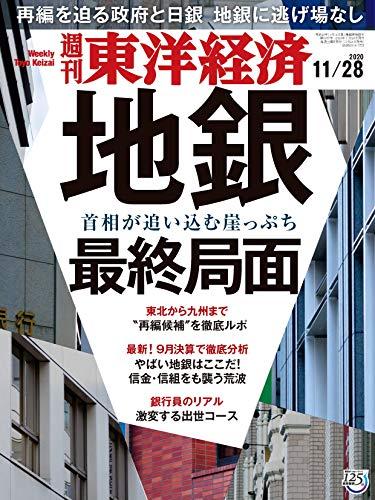 週刊東洋経済 2020年11/28号 [雑誌]