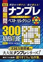 逸品 超難問ナンプレプレミアムベスト・セレクション300 ADVENTURE(アドベンチャー)