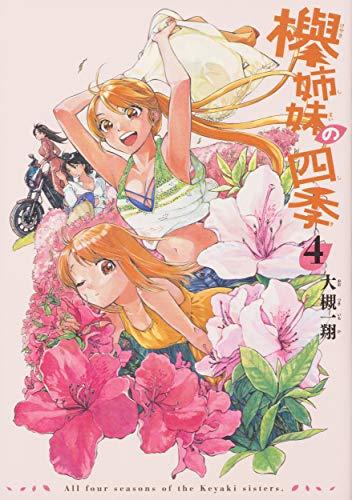 欅姉妹の四季 4 (ハルタコミックス)の詳細を見る