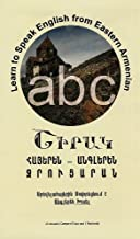 Learn to Speak English from Eastern Armenian (Book and 4-CD Package)
