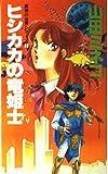 ヒシカカの竜姫士(りゅうきし) (大陸ノベルス―裏側の世界シリーズ)