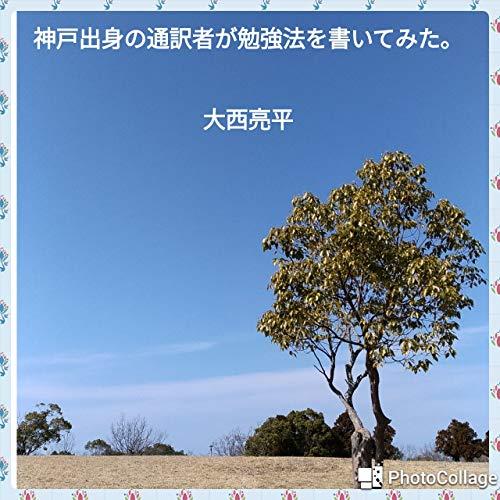 Learning how to study from a professional interpreter (Zikokeihatsu) (Japanese Edition)