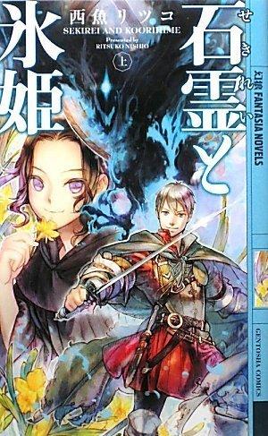 石霊(せきれい)と氷姫〈上〉 (幻狼ファンタジアノベルス)の詳細を見る