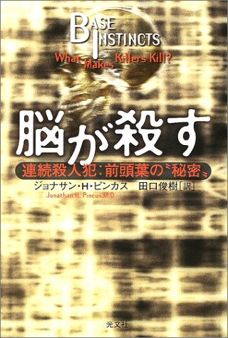 """脳が殺す―連続殺人犯:前頭葉の""""秘密"""""""