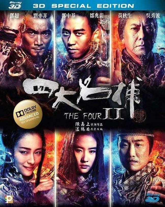 不合格印をつけるプロフェッショナルFour II (3-D Special Edition) [Blu-ray] [Import]