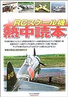 RCスケール機熱中読本 (洋泉社MOOK)