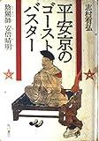 平安京のゴーストバスター―陰陽師 安倍晴明