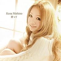 KIMITTE by KANA NISHINO (2010-11-03)