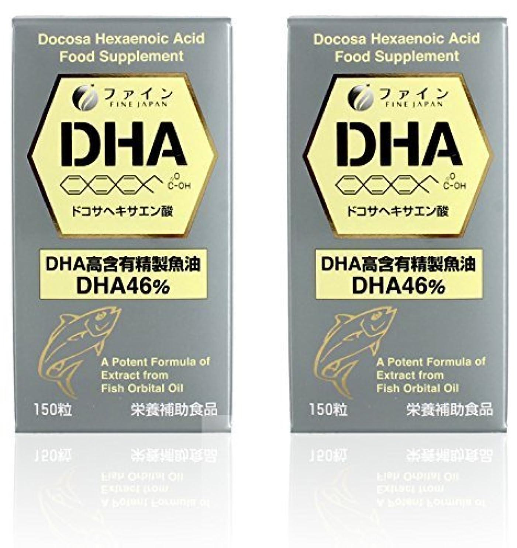 軽確かめるコンソールファイン DHA DHA EPA配合 (1日3~5粒/150粒入)×2個セット