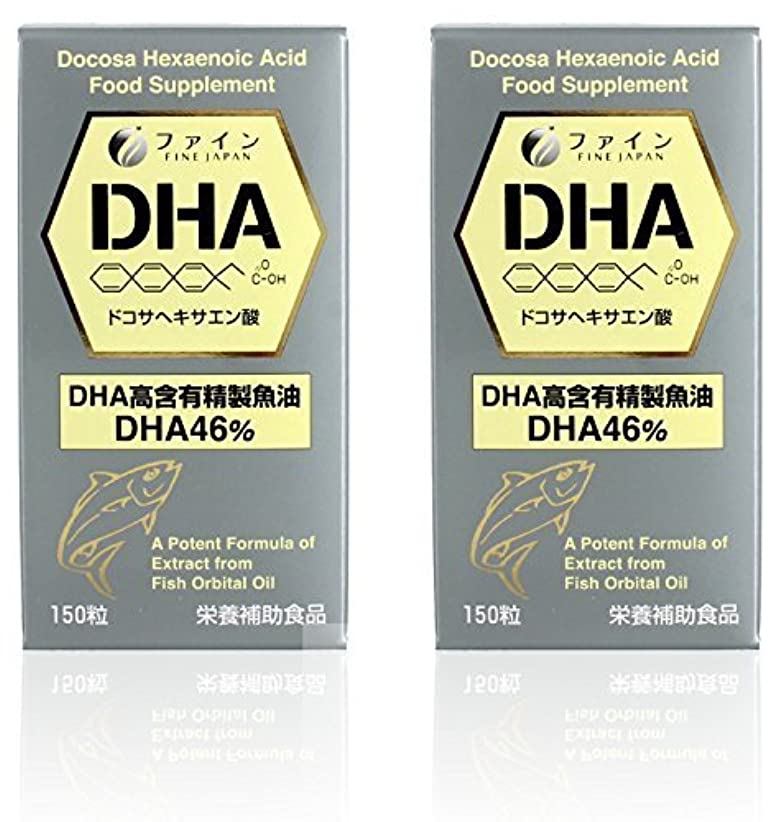 センブランス放棄がんばり続けるファイン DHA DHA EPA配合 (1日3~5粒/150粒入)×2個セット