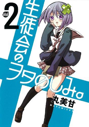 生徒会のヲタのしみ。 2 (ガンガンコミックスONLINE)