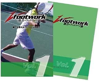 解説本付き テニスフットワーク改善DVDVfootwork Vol.1「軸となるフットワーク」